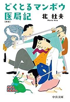 どくとるマンボウ医局記-新版 (中公文庫 き 6-18)