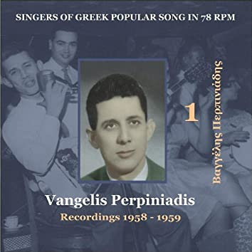 Singers of Greek Popular Song in 78 rpm - Vangelis Perpiniadis, Volume 1 / Recordings 1955 - 1958