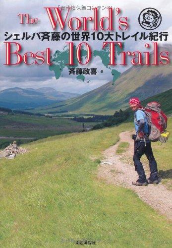 シェルパ斉藤の世界10大トレイル紀行  The World's Best 10 Trails