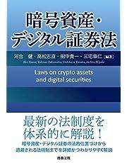 暗号資産・デジタル証券法