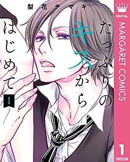 [梨花チマキ]のたっぷりのキスからはじめて 単行本版 1 (マーガレットコミックスDIGITAL)