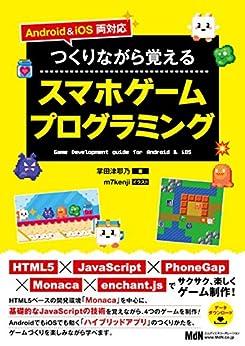 [掌田津耶乃, m7kenji]のAndroid & iOS両対応 つくりながら覚えるスマホゲームプログラミング