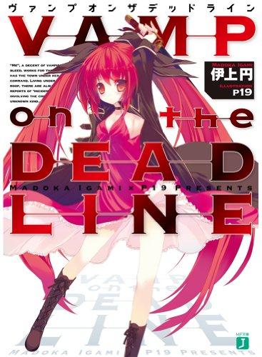 VAMP on the DEADLINE (MF文庫J)