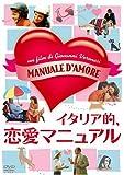 イタリア的、恋愛マニュアル [DVD] image