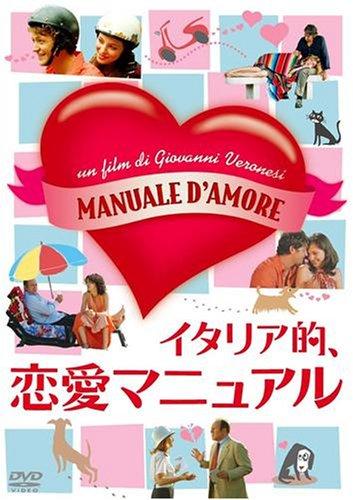 イタリア的、恋愛マニュアル [DVD] - ジョヴァンニ・ヴェロネージ