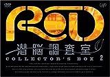 RD 潜脳調査室 コレクターズBOX[DVD]