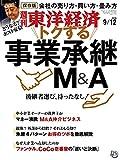 週刊東洋経済 2020年9/12号 [雑誌]