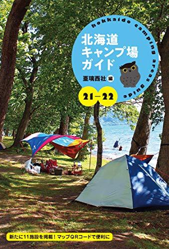 21-22 北海道キャンプ場ガイド