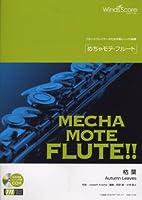 管楽器ソロ楽譜 めちゃモテフルート 枯葉 模範演奏・カラオケCD付 (WMF-11-010)