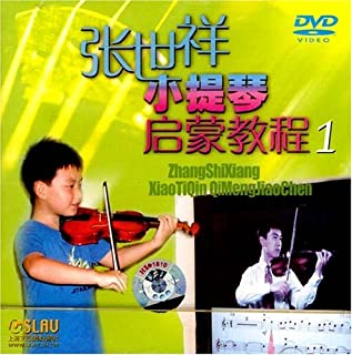 张世祥小提琴启蒙教程1(DVD)