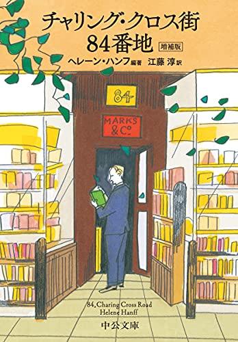 チャリング・クロス街84番地-増補版 (中公文庫, ハ6-2)