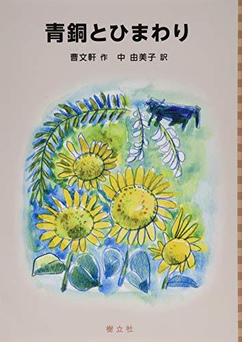 青銅とひまわり (中国少年文学館)