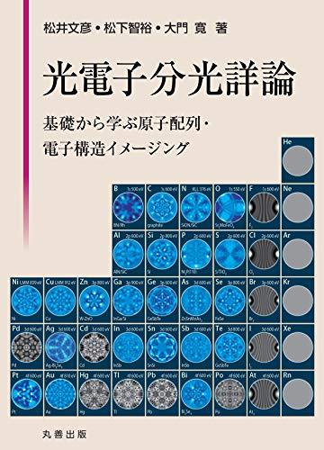 光電子分光詳論: 基礎から学ぶ原子配列・電子構造イメージングの詳細を見る