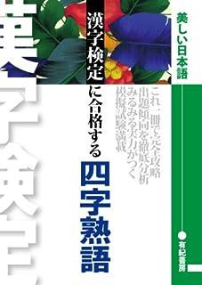 文部省認定 漢検に合格する四字熟語―スイスイ暗記級別構成辞典
