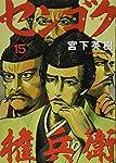 センゴク権兵衛(15) (ヤンマガKCスペシャル)