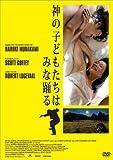 神の子どもたちはみな踊る [DVD] image