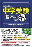 中学受験 基本のキ!  新版 (日経DUALの本)