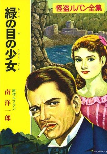 ([る]1-8)緑の目の少女 怪盗ルパン全集シリーズ(8) (ポプラ文庫)の詳細を見る