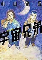 宇宙兄弟 心のノート2付き特装版 第38巻