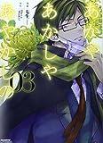 あかやあかしやあやかしの 3 (MFコミックス ジーンシリーズ)