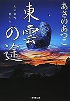 東雲の途 (光文社時代小説文庫)