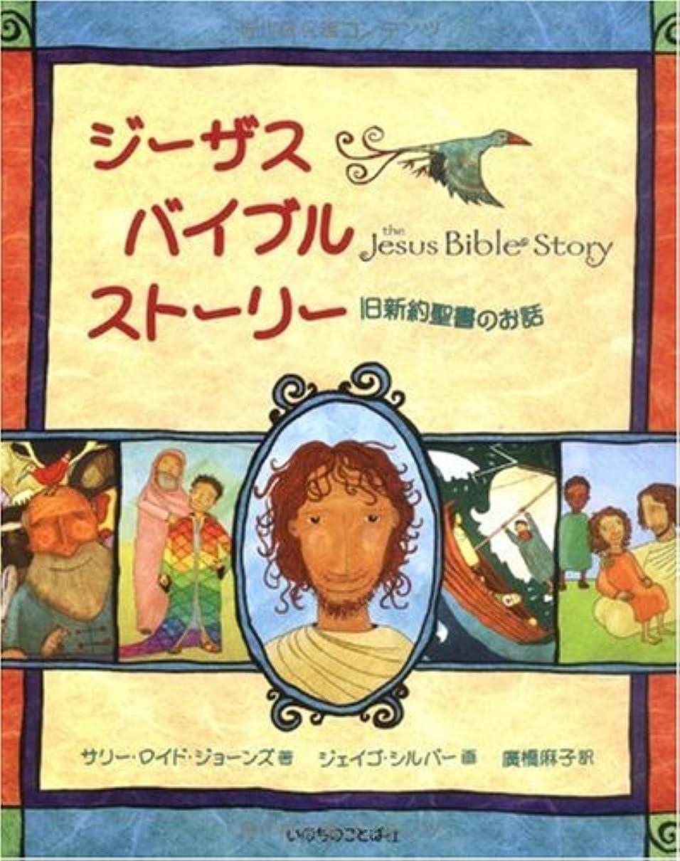 だらしないヒューズ麻痺ジーザス?バイブルストーリー 旧新約聖書のお話