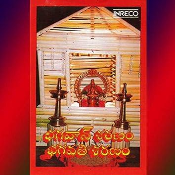 Bhagavan Saranam Bhagavathi Saranam