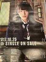 渡辺梨加 欅坂46 風に吹かれても B2ポスター