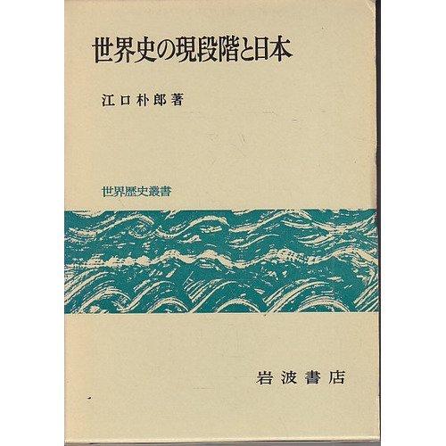 世界史の現段階と日本 (世界歴史叢書)の詳細を見る