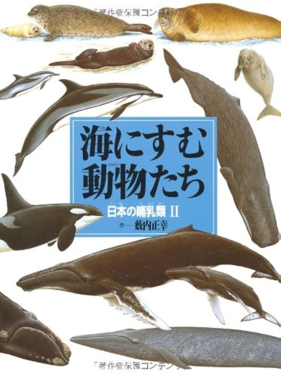 疑わしい万歳道を作る絵本図鑑シリーズ (15) 海にすむ動物たち 日本の哺乳類II