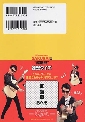 """『SAKURAIの""""超難問""""連想クイズ』の2枚目の画像"""