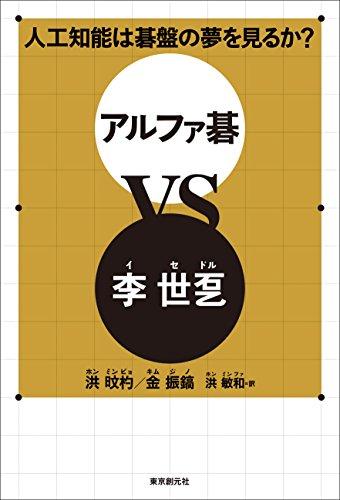 人工知能は碁盤の夢を見るか? アルファ碁VS李世ドル