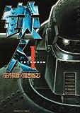 鉄人 1 (サンデーGXコミックス)(落合 尚之)