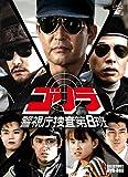 ゴリラ・警視庁捜査第8班 セレクション-2 DVD-BOX[DVD]