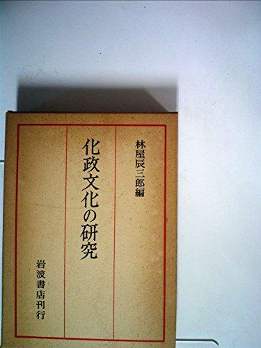 化政文化の研究―京都大学人文科学研究所報告 (1976年)
