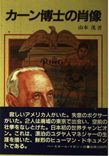 カーン博士の肖像