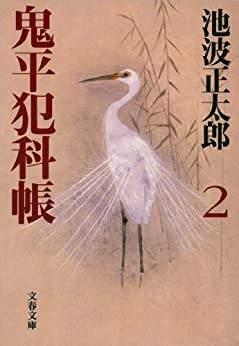 [池波 正太郎]の鬼平犯科帳(二)