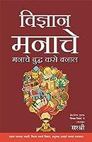 Vidnyan Manache - Manache Buddha Kase Banal (Marathi)
