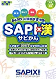 SAPIXの漢字学習字典 SAPI×漢 (サピックスメソッド)