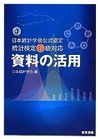 日本統計学会公式認定 統計検定4級対応 資料の活用