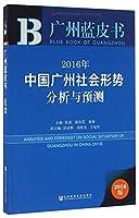 广州蓝皮书:2016年中国广州社会形势分析与预测
