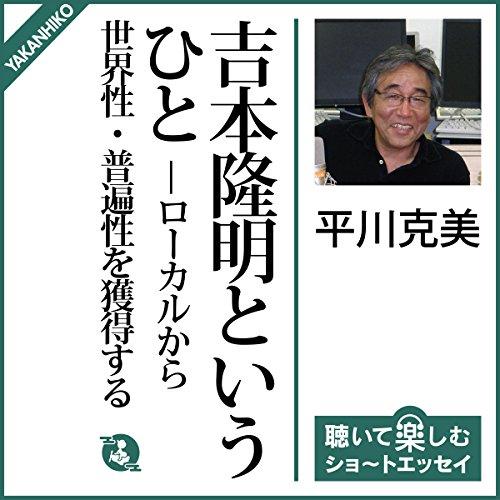 吉本隆明というひと――ローカルから世界性・普遍性を獲得する                   著者:                                                                                                                                 平川 克美                               ナレーター:                                                                                                                                 菅沢 公平                      再生時間: 30 分     1件のカスタマーレビュー     総合評価 5.0