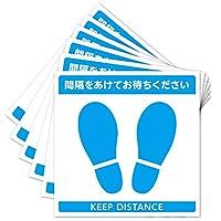 ソーシャルディスタンスステッカー 床貼用 シール 床用 再剥離 感染防止 6枚セット 240×240mm (青)