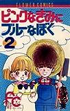 ピンクなきみにブルーなぼく(2) (フラワーコミックス)