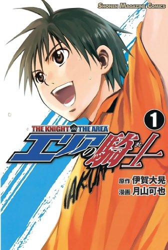 エリアの騎士(1) (週刊少年マガジンコミックス)