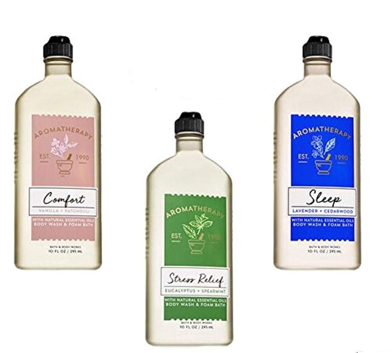 Aromatherapy Body Wash & Foam Bath 10 oz (3 Piece Bundle - Stress Relief, Sleep, and Comfort)
