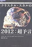 プレアデス・オリオン・シリウスからもたらされた人類の次元上昇装置 クリスタル・スカルの2012:超予言 (超知ライブラリー)