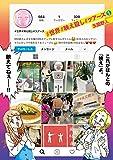 #世界#映え殺し#ツアーズ (1) (ゲッサン少年サンデーコミックス)