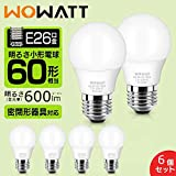 E26 LED 昼白色(5000K) led電球 60W形相当 6W wowatt 無段階調光 広配光タイプ 超高輝度 600ルーメン 長寿命 省エネ 密閉形器具対応 一般電球 超高演色 6個入り