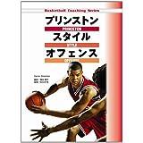 プリンストン スタイル オフェンス (Basketball Coaching Series)
